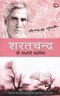 Sharat Chandra Ki Yaadgaari Kahaniya