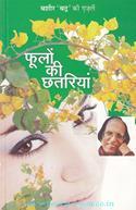 Fulo Ki Chhatriya