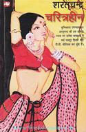 Charitrahin