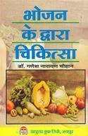 Bhojan Ke Dwara Chikitsha