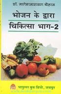 Bhojan Ke Dwara Chikitsha Part-2
