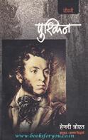 Henry Troyat