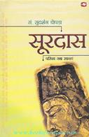 Edi:Sudarshan Chopra
