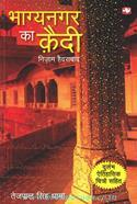 Bhagyanagar Ka Kaidi