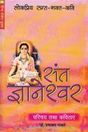 Sant Gyaneshwar