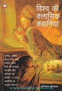 Vishwa Ki Classic Kahaniyan