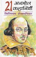 21 Anmol Kahaniyan [Hindi Translation Of 21 Classical Stories Of William Shakespeare]