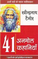 41 Anmol Kahaniyan