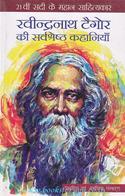 Ravindranath Tagore Ki Sarvashresth Kahaniya