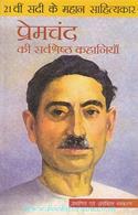 Premchand Ki Sarvashresth Kahaniya