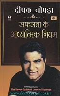 Safalta Ke Aadhyatmik Niyam [Hindi Translation Of The Seven Spiritual Laws Of Success]
