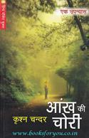 Aankh Ki Chori