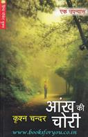 Krishna Chander