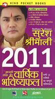 2012 Aapki Rashi Aur Aapka Varshik Bhavishyafal