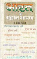Bharat Ke Mahaan Bhashan [Hindi Translation Of Great Speeches Of Modern India]