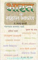 Edi:Rudrangshu Mukherjee