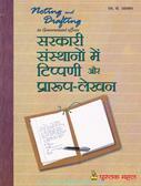 M.K.Agarwal