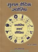Sugam Vaidik Jyotish