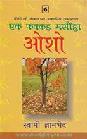 Ek Fakkad Masiha: Osho (Set of 9 Books)