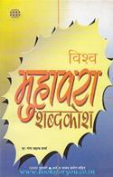 Vishwa Muhavara Shabdkosh