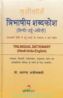 Tribhashiya Shabdkosh [Hindi-Urdu-English] | Books For You