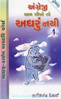 Angreji Aam Shikho To Aghru Nathi