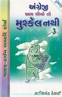 Angreji Aam Shikho To Mushkel Nathi