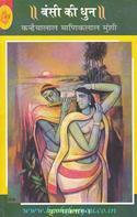 Krishnaavtaar-1: Bansi Ki Dhun