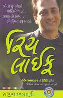 Rich Life (Gujarati)