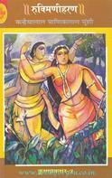 Krishnaavtaar-2: Rukmini Haran