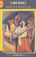 Krishnaavtaar-3: Paanch Paandav