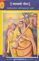 Krishnaavtaar-4: Mahabali Bhim