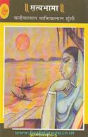 Krishnaavtaar-5: Satyabhama