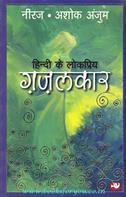 Niraj,Ashok 'Anjum'