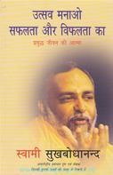 Swami Sukhbodhanand