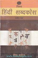 Vishwa Hindi Shabdkosh