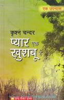 Pyar Ek Khushbu He
