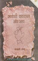 Anokhi Yaadasht Aur Aap