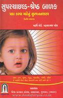 Superchild-Shresth Baalak Prapt Karva Matenu Suprajananshastra