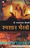 Smashan Bhairavi