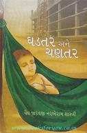 Vaid Jadavji Shastri