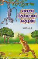 Galba Shiyaal Na Parakramo
