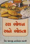 Ras Bhojan Ane Bhokta
