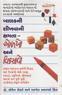 Baalakni Shikhvaani Kshamta-Olkho Ane Viksaavo
