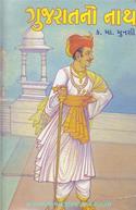 Gujaratno Naath