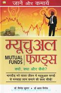 Jaane Aur Kamaye: Mutual Funds