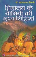 Himalaya Ke Yogiyo Ki Gupt Siddhiya