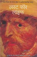 Lust For Life (Hindi Translation)