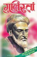 Shaikh Saadi