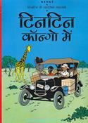 Tintin Congo Me